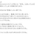 高橋留美子先生への質問!主人公とヒロインの「絆」を表現するコツは?