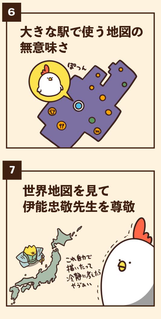 どれも共感を覚えるものばかり!スマホで地図を見ているときのあるある7選!