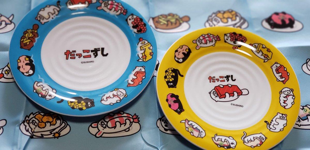 test ツイッターメディア - お皿いっぱい買ってスシローごっこしたい。 お寿司買ってくれば良かったなぁ。 #Seria #スシロー #だっこずし #スシローだっこずし https://t.co/GFtXt4vNC8