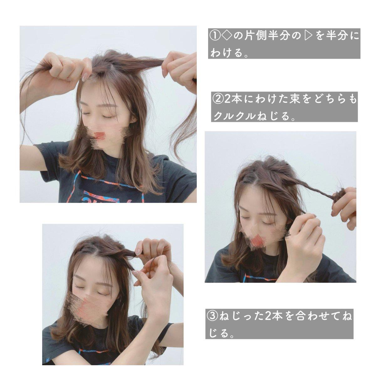 前髪伸ばし中の人にもおすすめ!簡単に出来る前髪アレンジ!