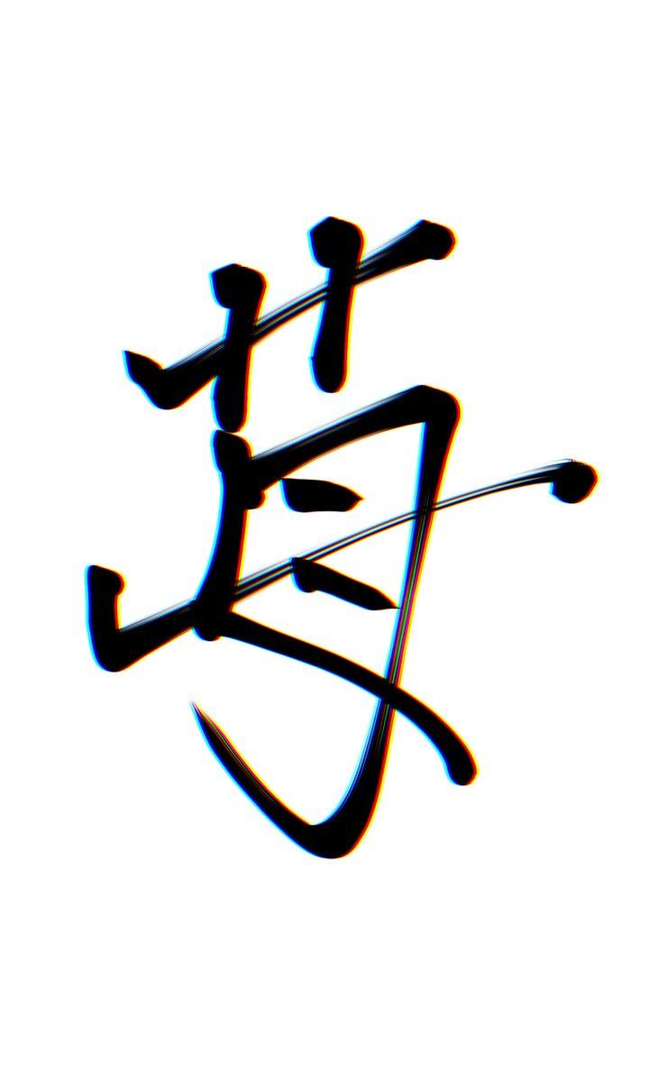 なんとなく書いていた「苺」という漢字が…めっちゃ走っているみたいになった!