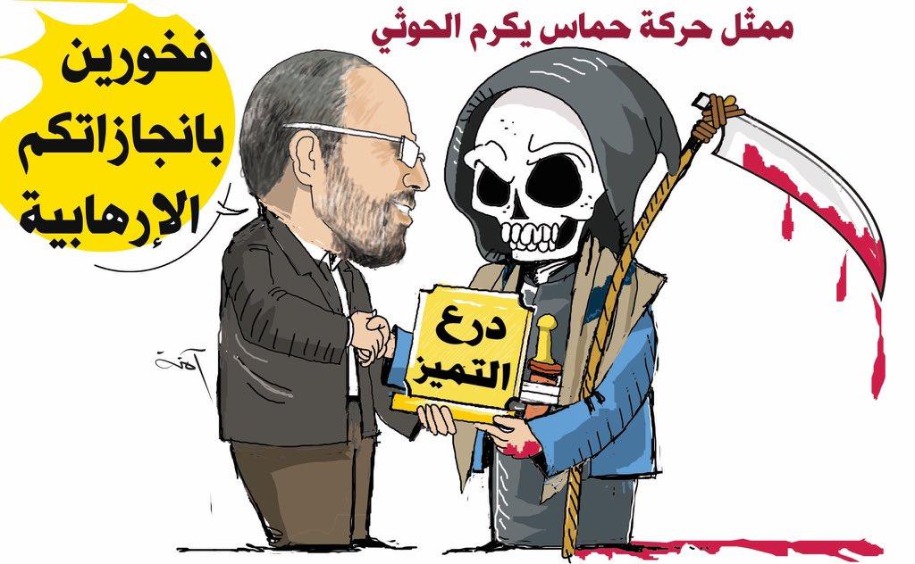 بين حماس والحوثيين عنوان واحد الا وهو الانتماء إلى محور المتاجرة بدم الأبرياء