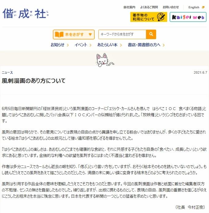 痛烈  『はらぺこあおむし』の版元、毎日新聞の風刺漫画を批判 「おそらく絵本を読んでいない」 nlab.itmedia.co.jp/nl/articles/21… @itm_nlabより