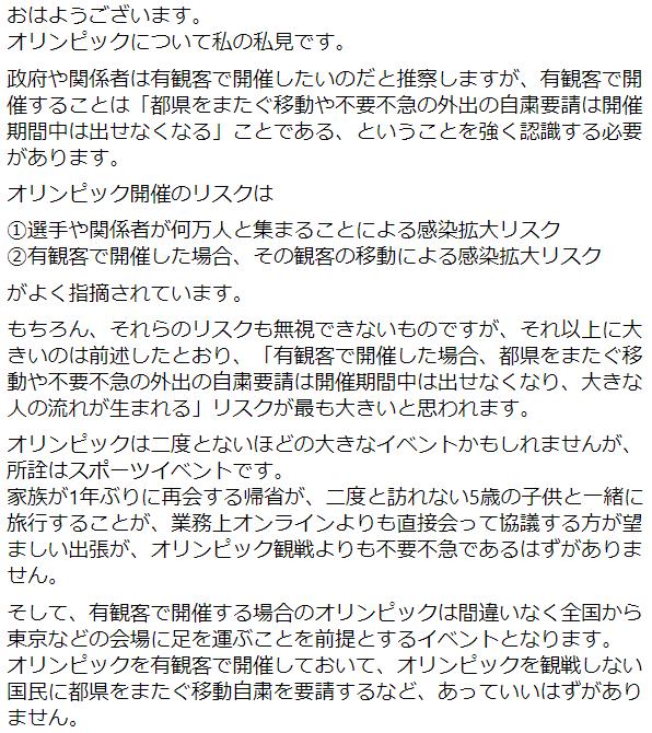 様々なマスメディアが私のFBの文章の一部を抜粋報道するので全文を掲載しておきます。 有観客の是非ではなく、有観客開催であれば国民に都県をまたぐ移動や不要不急の外出自粛は要請できない、そこは合わせる必要がある、という趣旨です。facebook.com/toshihito.kuma…
