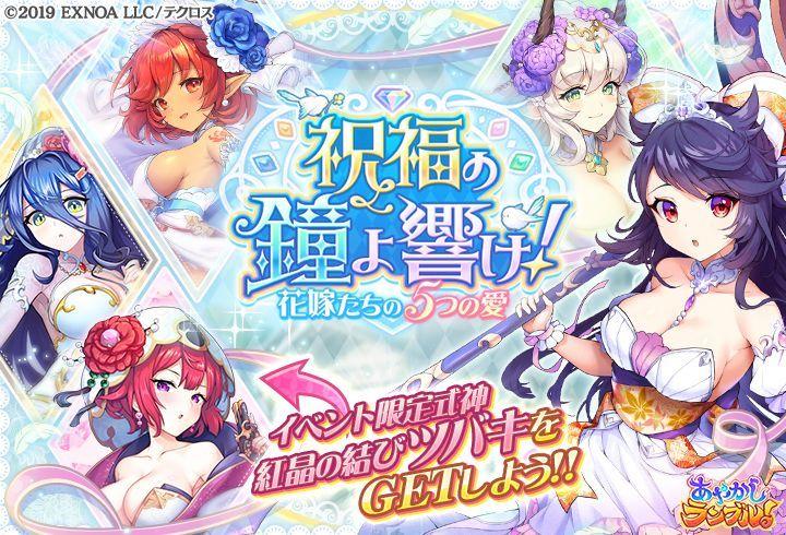 [情報][妖聲] 祝福の鐘よ響け!~花嫁たちの5つ~