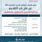 Image for the Tweet beginning: يعلن  #المعهد_الوطني_للتدريب_الصناعي عن فتح باب التقديم