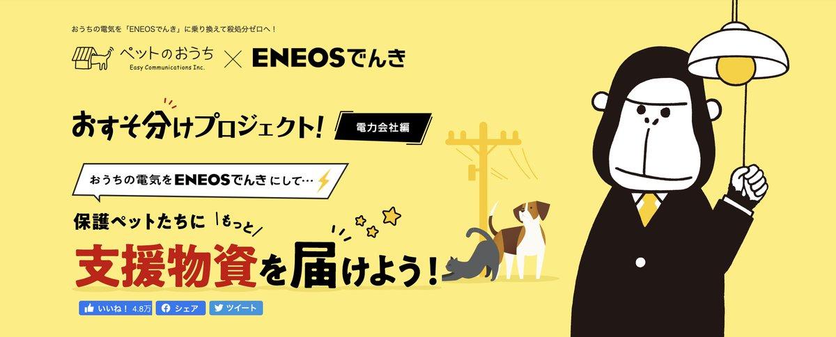 【ENEOSでんきに変えて保護犬猫を支援!】動物付きの皆さん!...