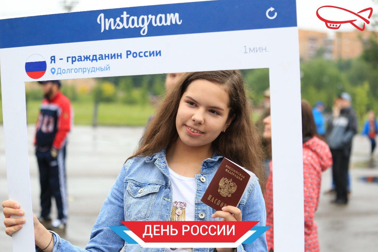 Дня России Фото,Дня России Тwitter тенденция - верхние твиты