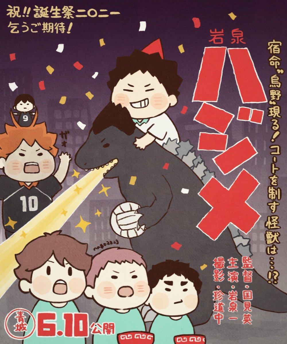 #岩泉一誕生祭2021 いっぱい笑って過ごしてくれ〜〜〜!!!