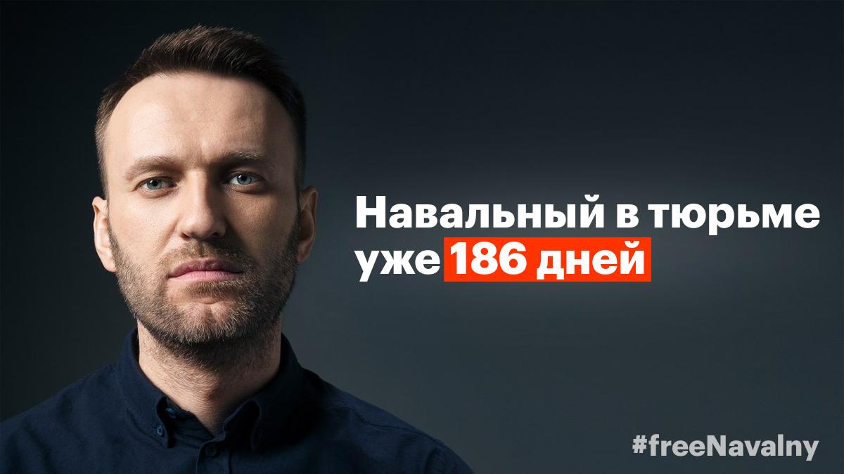 Главный оппозиционный политик Алексей Навальный незаконно находится в тюрьме уже 186 дней #freeNavalny #свободуНавальному https://t.co/97ZzFx3EfA
