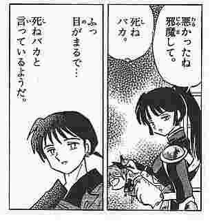 高橋留美子の人気作、犬夜叉の続編オリジナルアニメが今秋放送決定!