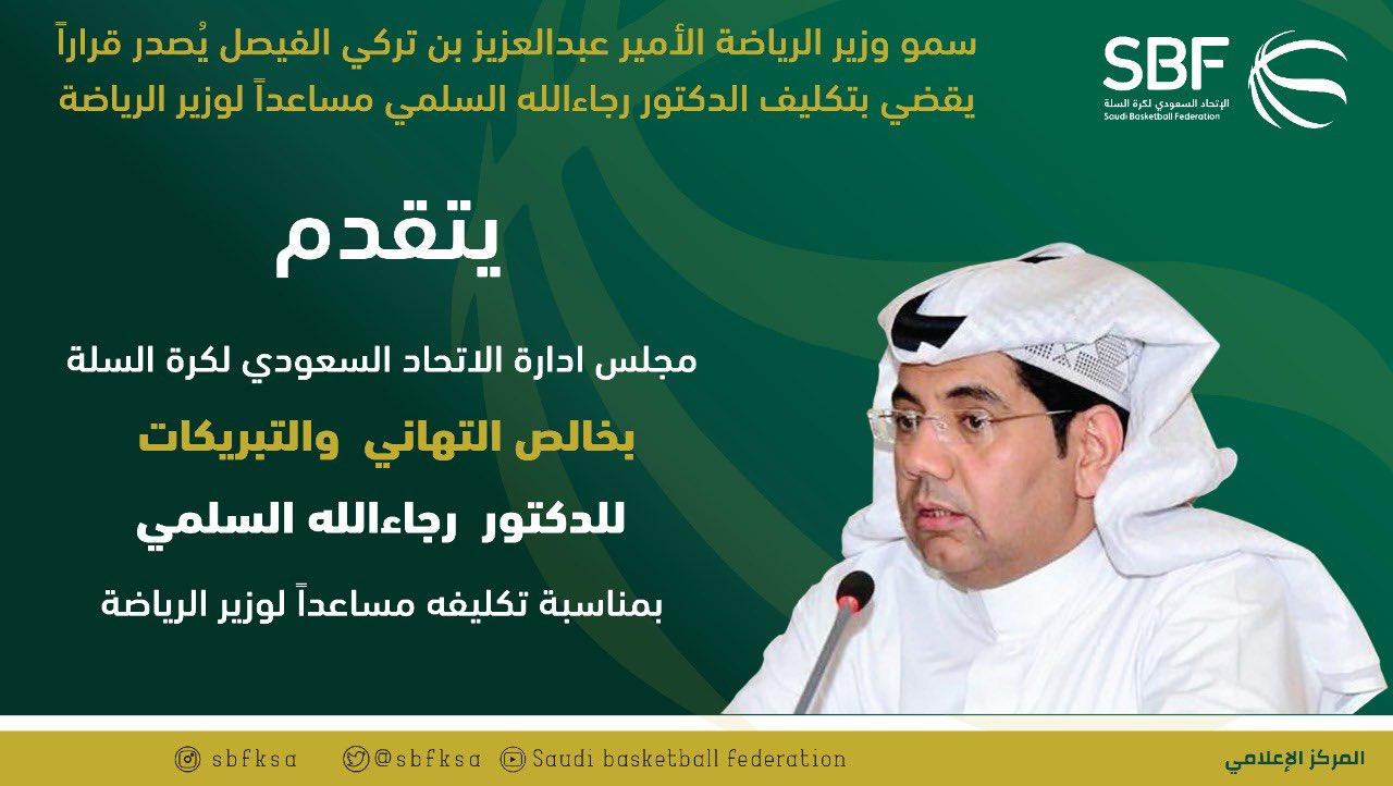 الاتحاد السعودي لكرة السلة   Saudi Basketball on Twitter: