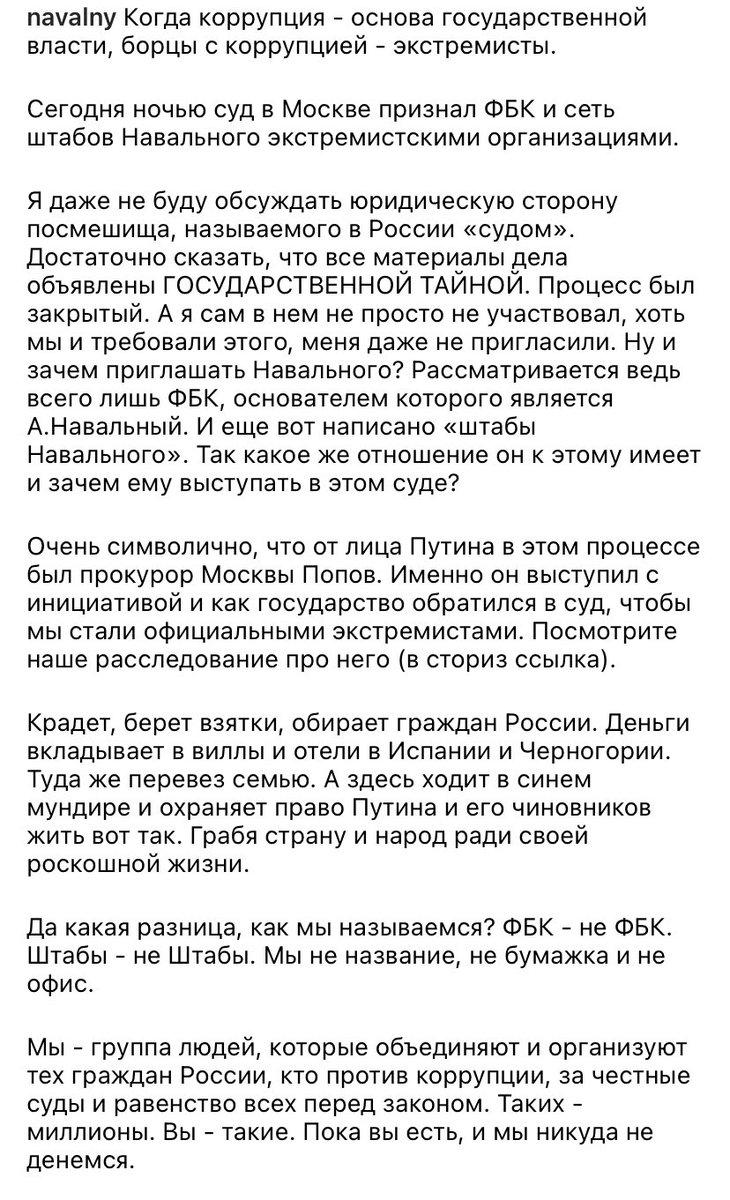 Алексей о признании ФБК и Штабов Навального экстремистами  https://t.co/mHk6PYssvf https://t.co/royQ65OOgz