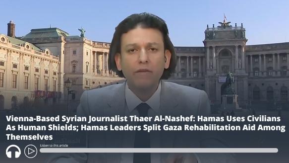 Vienna-Based Syrian Journalist Thaer Al-Nashef: #Hamas Uses Civilians As Human Shields; Hamas Leaders Split #Gaza Rehabilitation Aid Among Themselves – Audio of report here https://t.co/3a6epmcdsO #MEMRI https://t.co/Yeqq9kcMgR