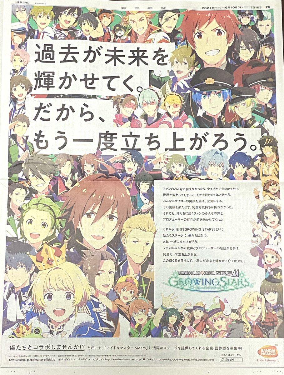 sideMの朝日新聞広告、あまりにもよすぎてプロデューサー泣いちゃった。