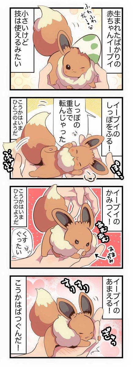 @pakkopako's photo on Yusuke