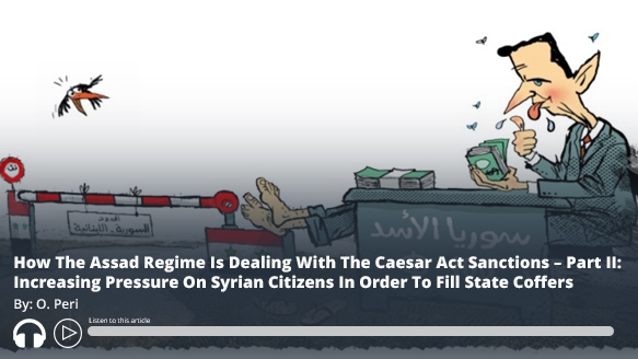 #ICYMI: How The #Assad Regime Is Dealing With The Caesar Act #Sanctions – Part II: Increasing Pressure On Syrian Citizens In Order To Fill State Coffers – Audio of report here https://t.co/c8x9aPUO6v #MEMRI https://t.co/P5lJlPYYQu