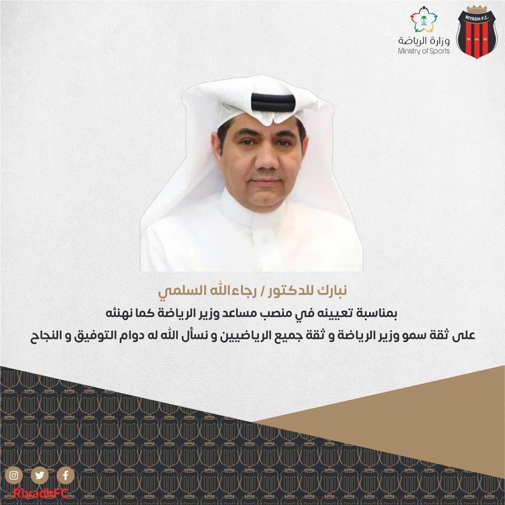 نادي الرياض السعودي (@RiyadhFC)