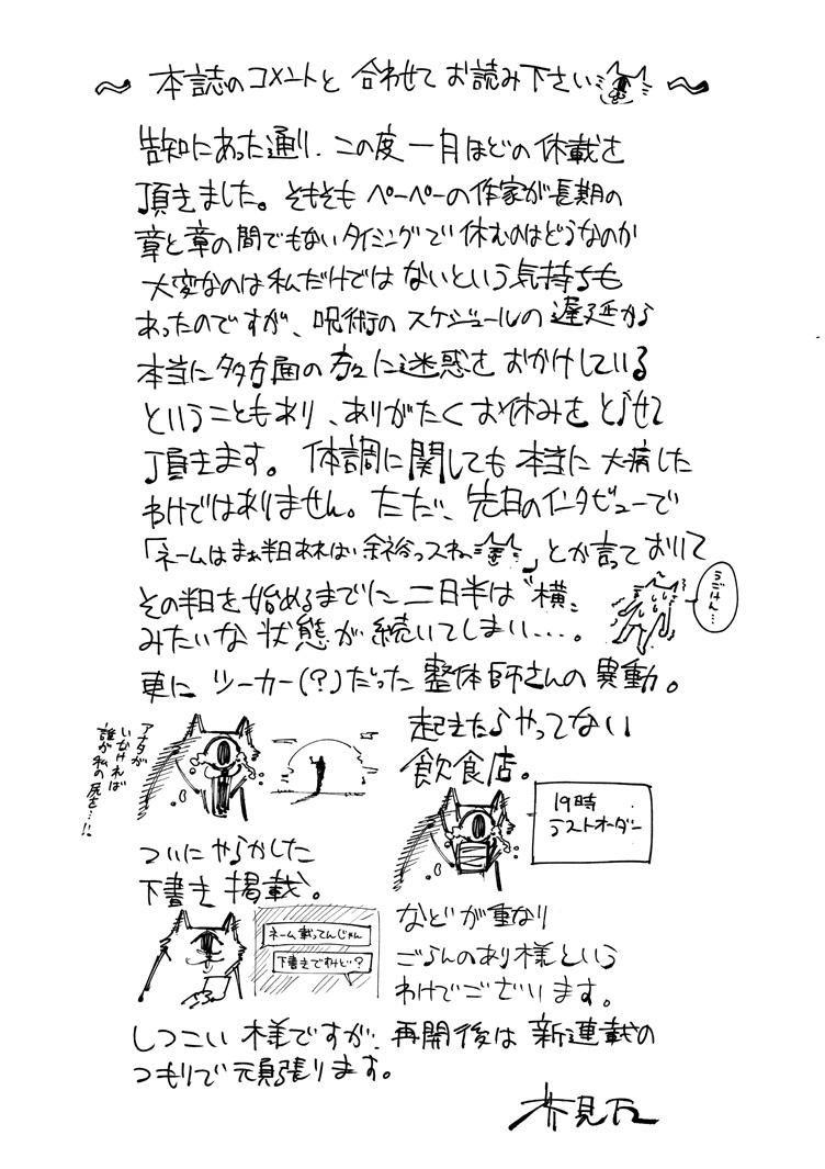 画像,週刊少年ジャンプ29号(6月21日発売)より芥見先生の体調不良のため、『呪術廻戦』はしばらくの間休載させていただきます。芥見先生からの直筆コメントも合わせてご覧…
