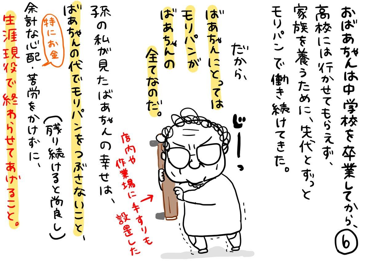 moripan_manga1