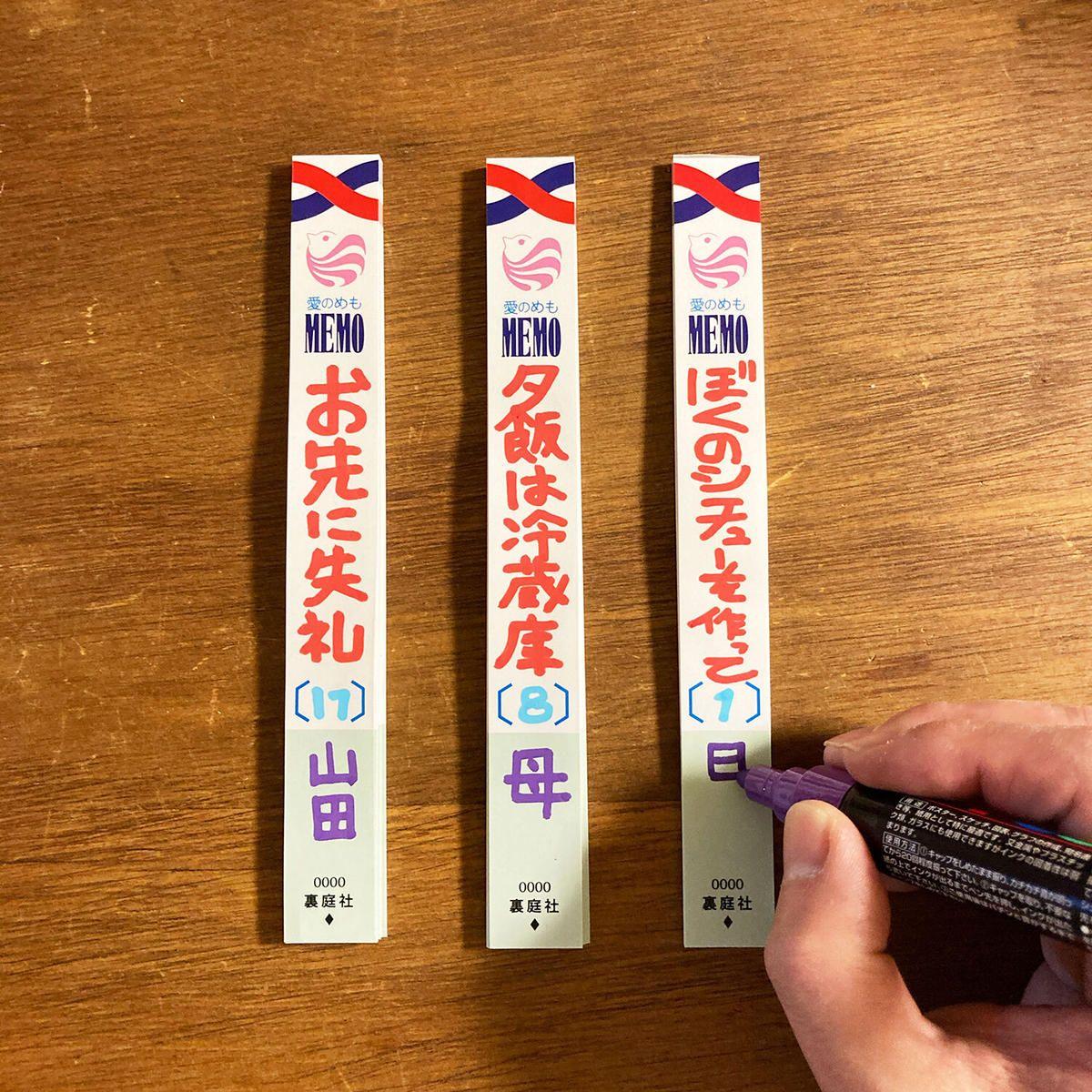 バックヤード / コミック背表紙風メモパッド ¥990 税込 83s.shop/items/608bd107… 某コミックスを彷彿とさせる短冊タイプのコンパクトなメモ帳。50枚綴りです。かつて少女だった人たちなら、ズキュンっとくるはず!
