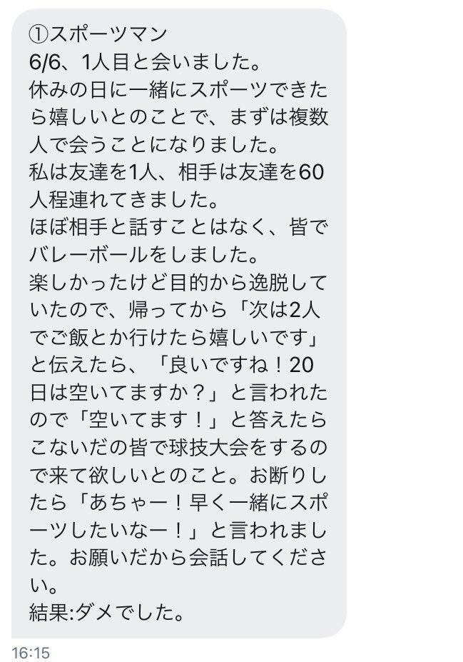 青木さんの投稿画像