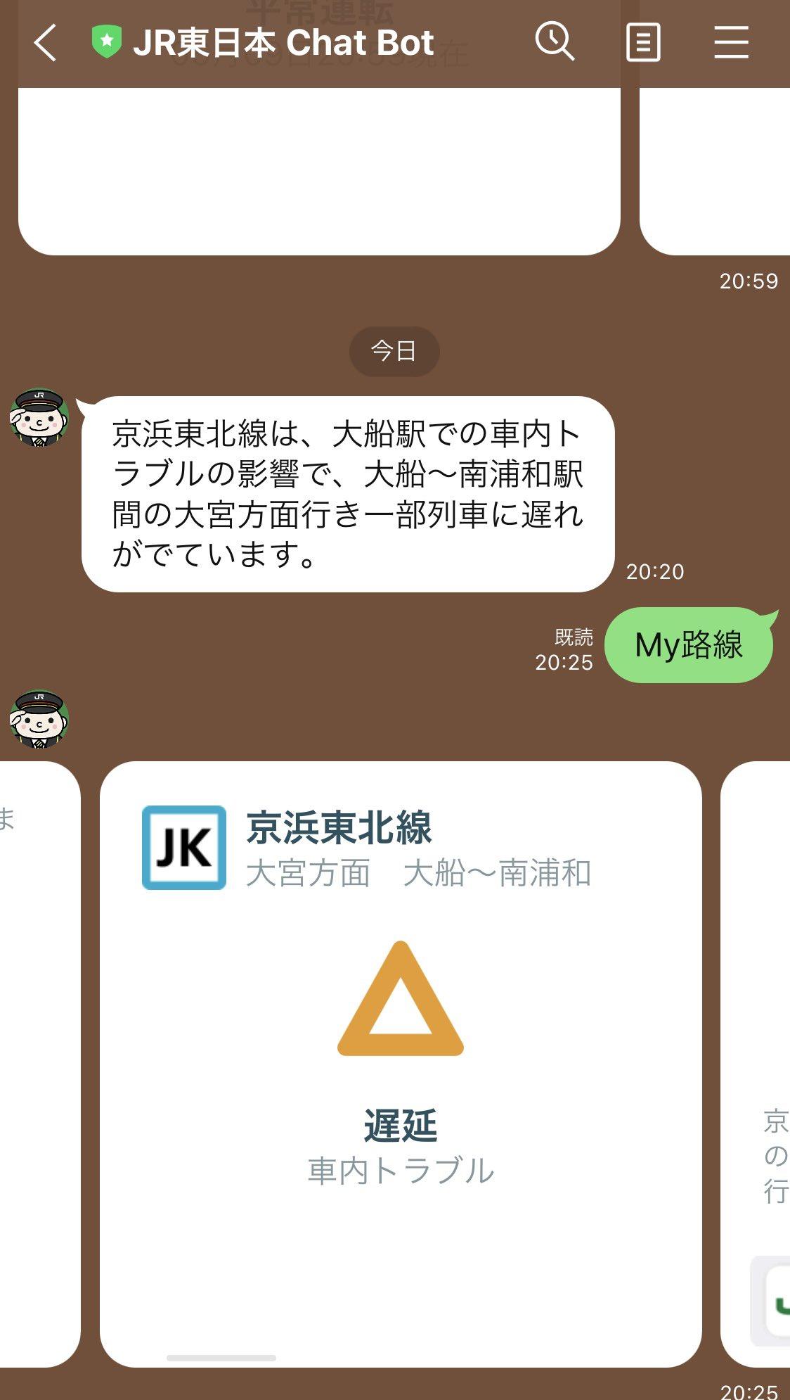 画像,JR東日本 Chat Bot の情報入った‼️京浜東北線、大船駅での車内トラブルの影響で大宮方面行きの電車に一部遅れだってさ‼️ってか、最果ての大船でトラブル起…