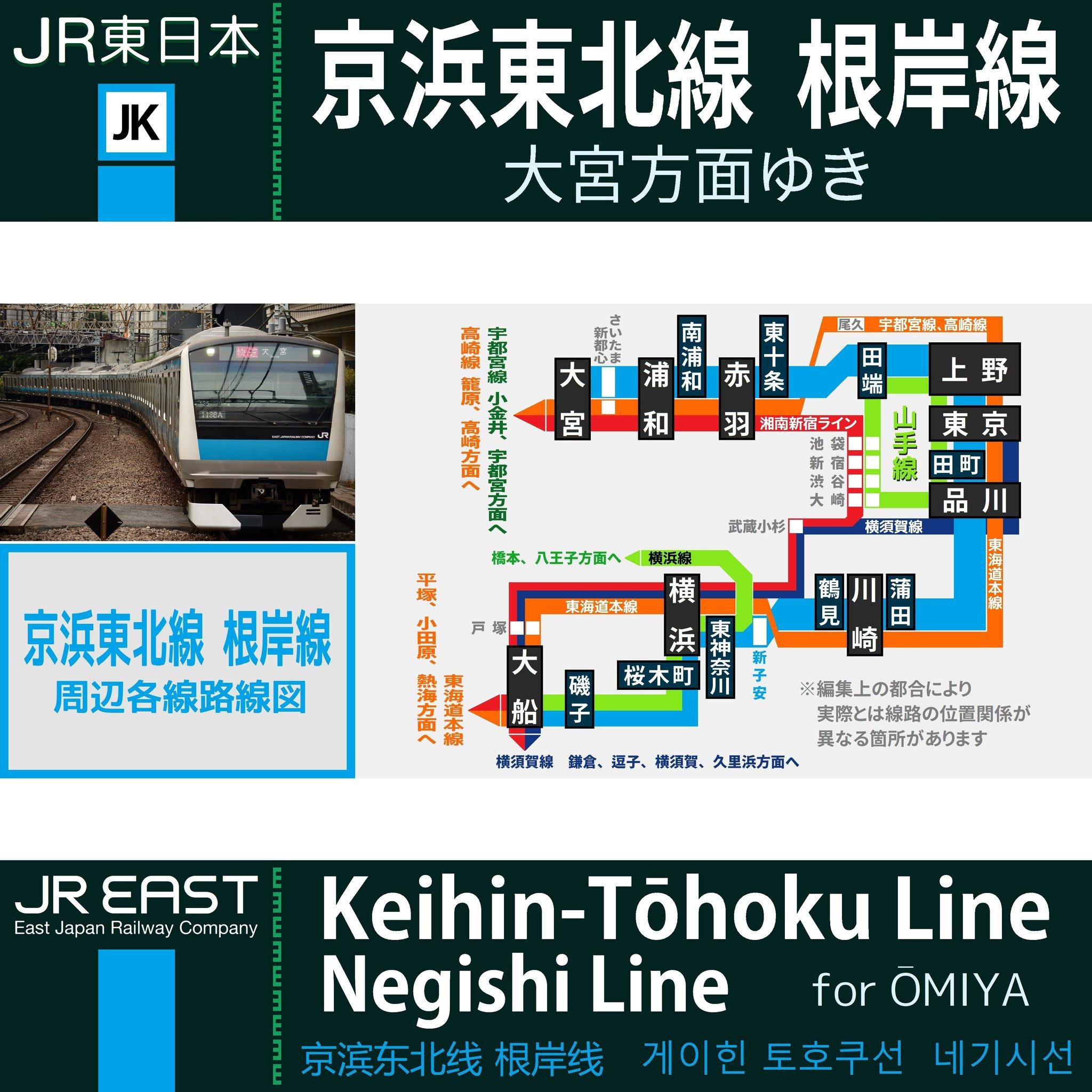 画像,◆京浜東北線・根岸線⚠️遅延《20:26現在》大船駅で車内トラブル発生のため、大宮方面ゆき一部列車が遅れています https://t.co/ft77DP04y0…