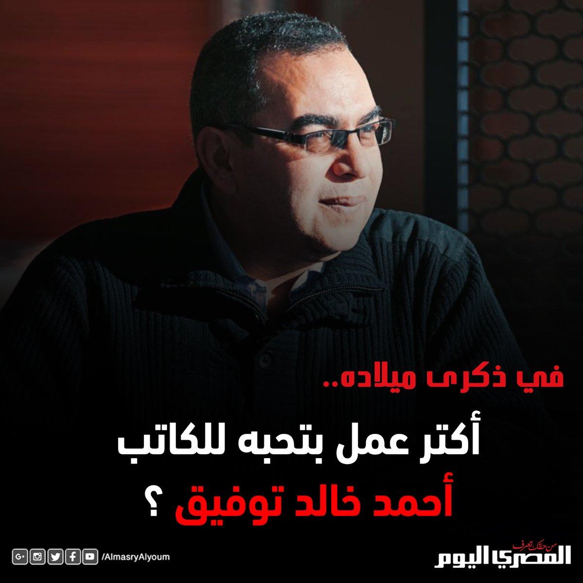 شاركنا برأيك أكتر عمل بتحبه للكاتب أحمد خالد توفيق؟