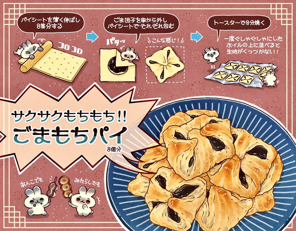 串団子を使ってトースターで作る?もちもち「ごまもちパイ」の作り方!