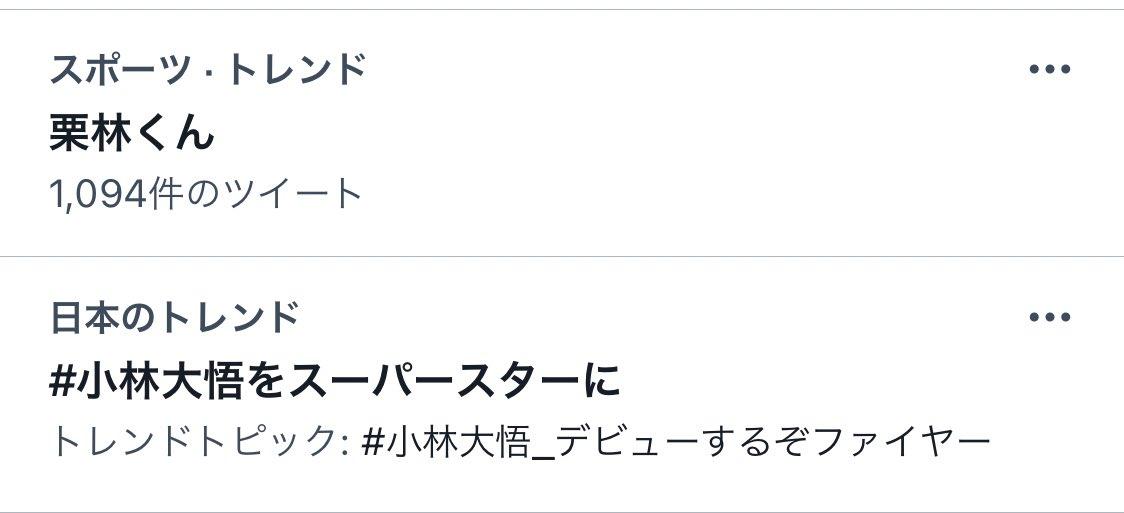 栗林くん Photo,栗林くん Twitter Trend : Most Popular Tweets