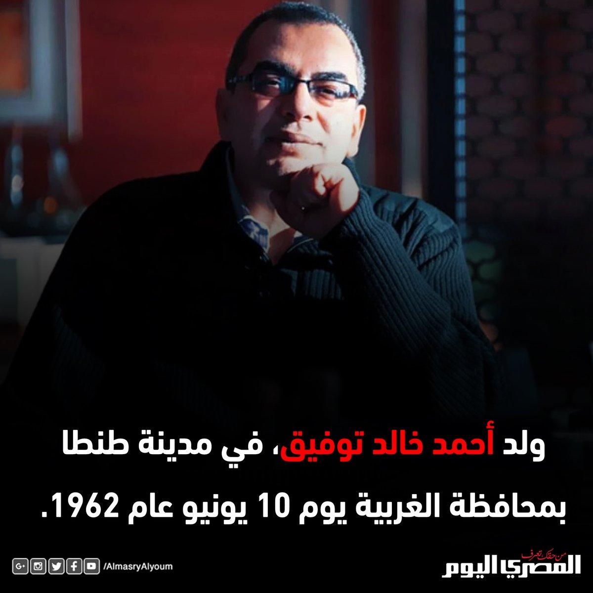 في ذكرى ميلاده.. أبرز محطات في حياة الكاتب الراحل أحمد خالد توفيق