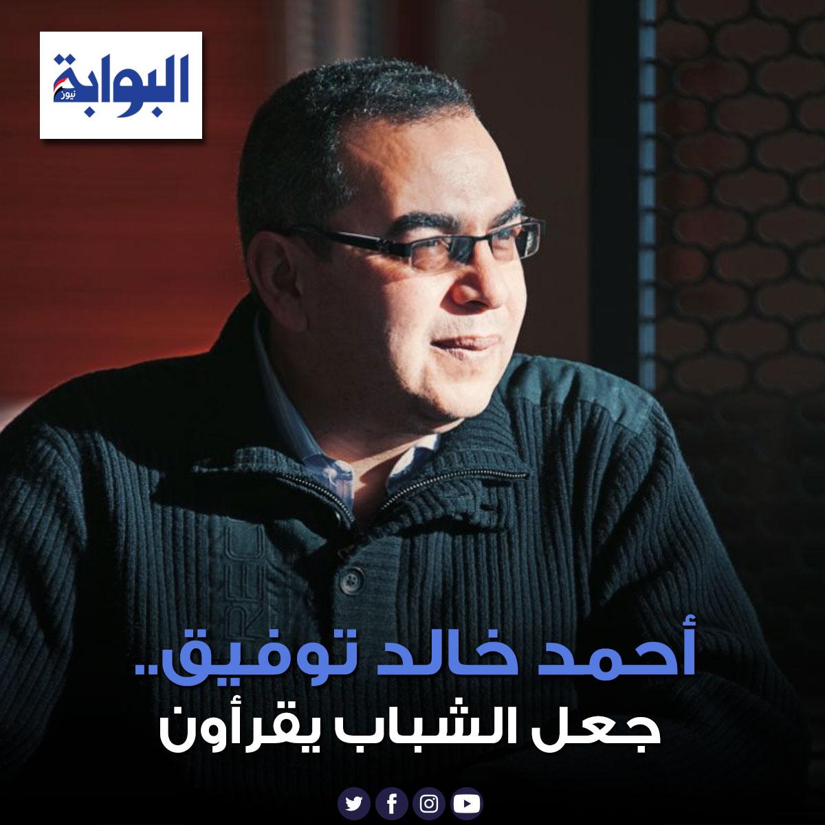 أحمد خالد توفيق.. جعل الشباب يقرأون