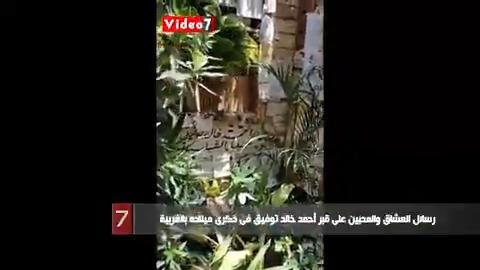 رسائل العشاق والمحبين على قبر احمد خالد توفيق فى ذكرى ميلاده بـ الغربيه
