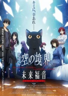 Kara no Kyoukai: Mirai Fukuin + Extra Chorus