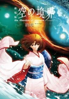 Kara no Kyoukai: Epilogue