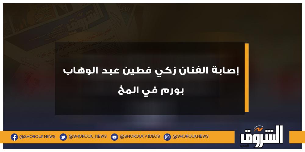 الشروق إصابة الفنان زكي فطين عبد الوهاب بورم في المخ