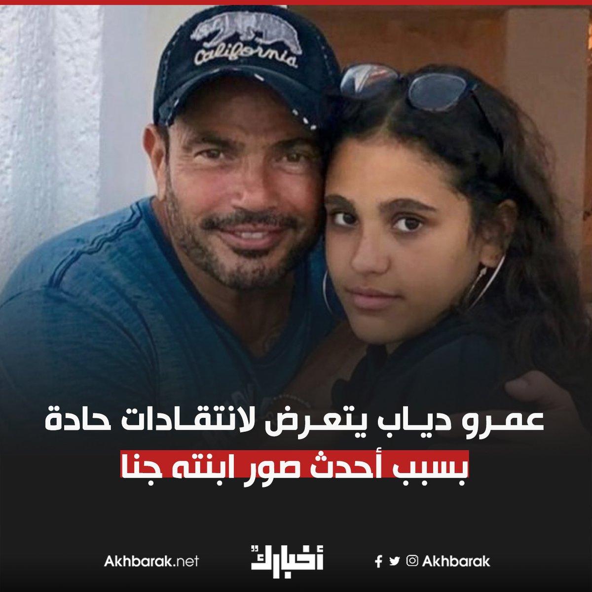 """عمرو دياب يتعرض لهجوم حاد بسبب ابنته """"جنا"""" المصدر الطريق"""