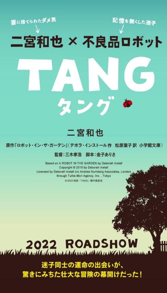 本日、発表になりました! 公開はちょっと先ですが、お楽しみにー!! #TANG #二宮和也 wwws.warnerbros.co.jp/tang-movie/