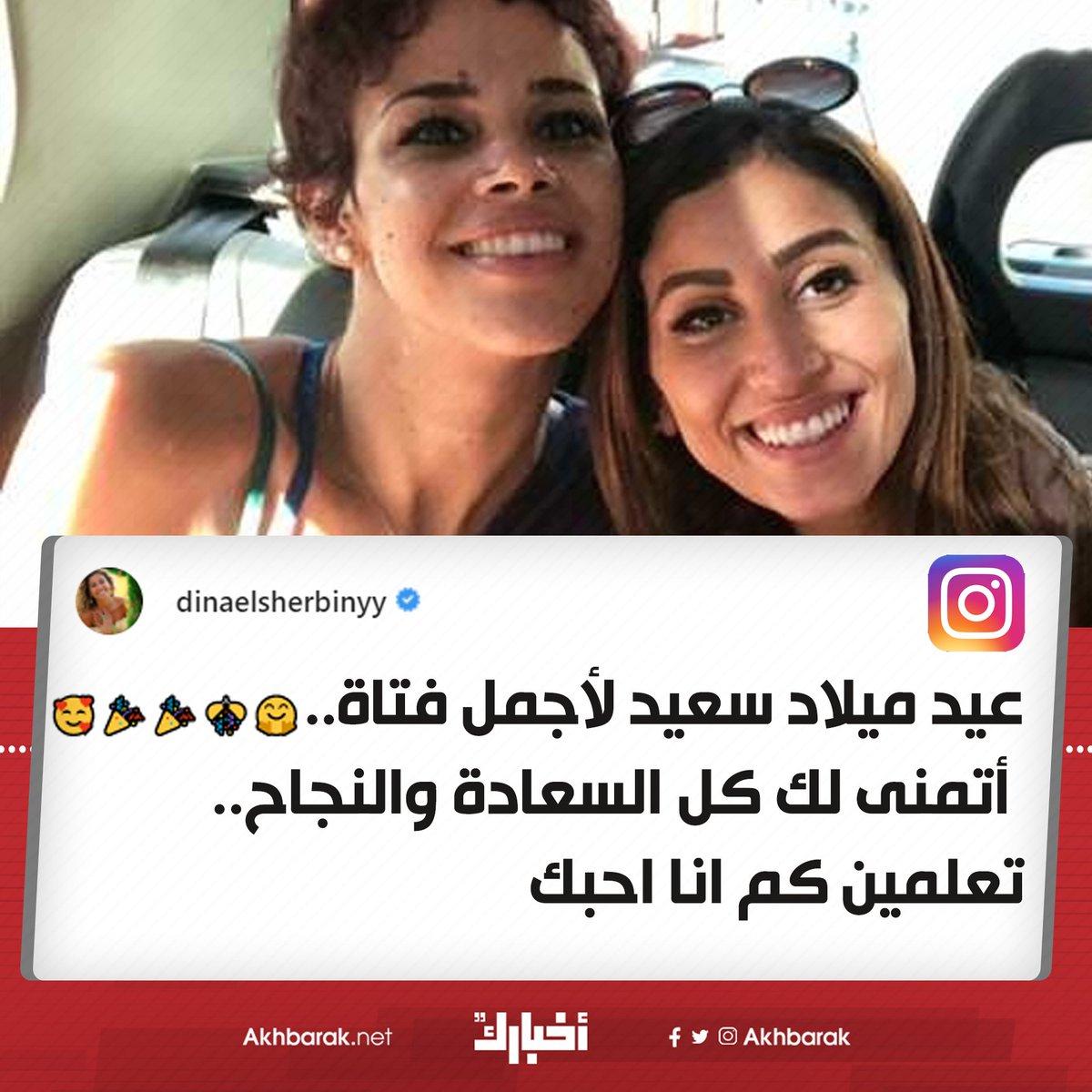 دينا الشربيني تهنئ نور عمرو دياب بعيد ميلادها.. عيد ميلاد سعيد لأجمل فتاة