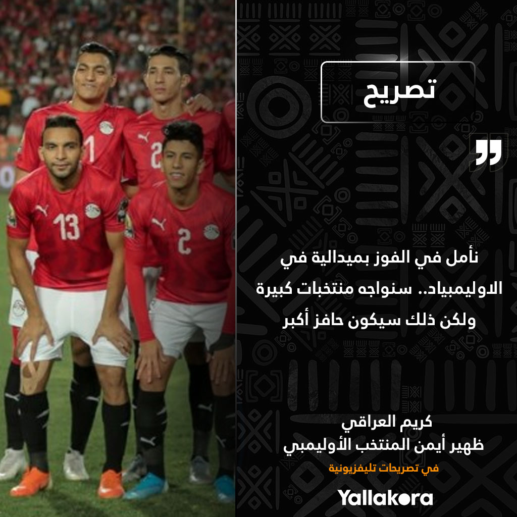 كريم العراقي نأمل في الفوز بميدالية في الاوليمبياد.. سنواجه منتخبات كبيرة ولكن ذلك سيكون حافز أكبر
