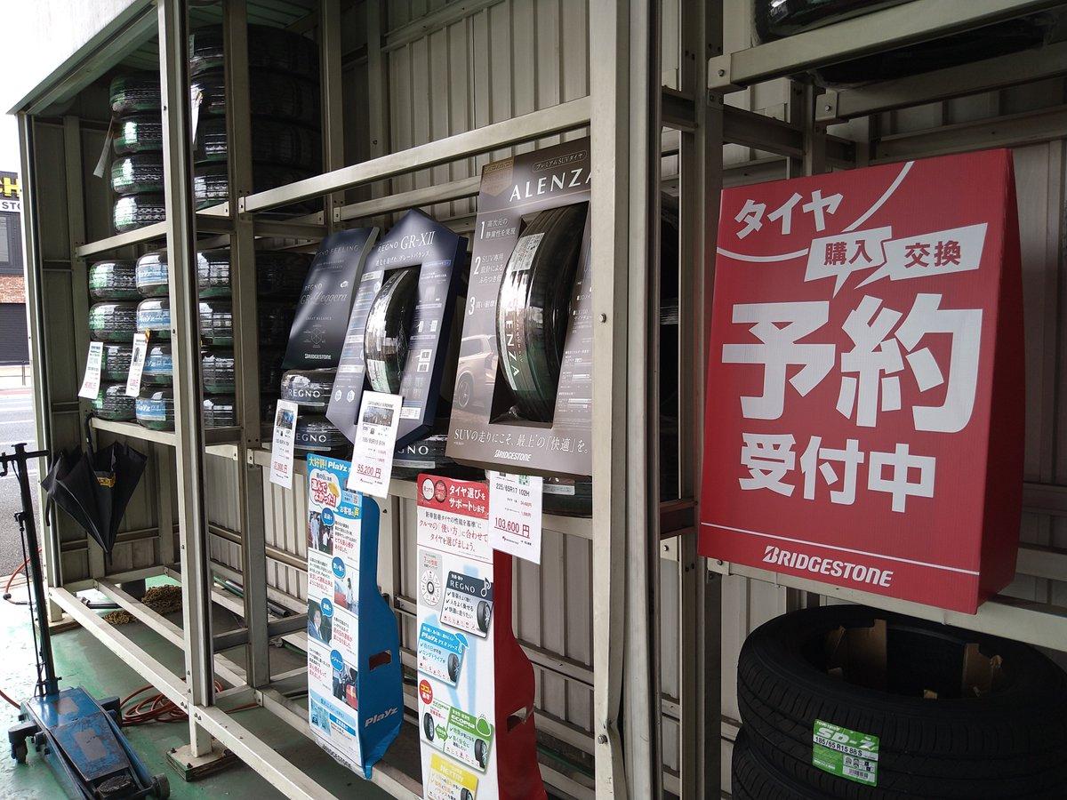 test ツイッターメディア - ☁️おはようございます尼崎店です。朝寝ぼけ😪ツィートの順番間違えました💦明日は週末タイヤ交換です。 皆様のご予約お見積りお待ちしております。 #6月11日  #週末 #タイヤ交換 #名神タイヤ https://t.co/DCM1OQsMH6