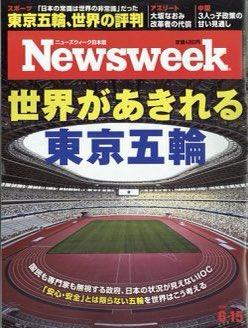 政府分科会 #尾身会長「普通はない」。都医師会 #尾崎会長「中止の選択肢も」。#ニューズウィーク日本版「世界があきれる東京五輪」。#孫正義「今、国民の8割以上が延期か中止を希望しているオリンピック。誰が何の権利で強行するのだろうか」。#赤川次郎「五輪中止を決断するしか道はない」。 https://t.co/Wnx1TKi2nP