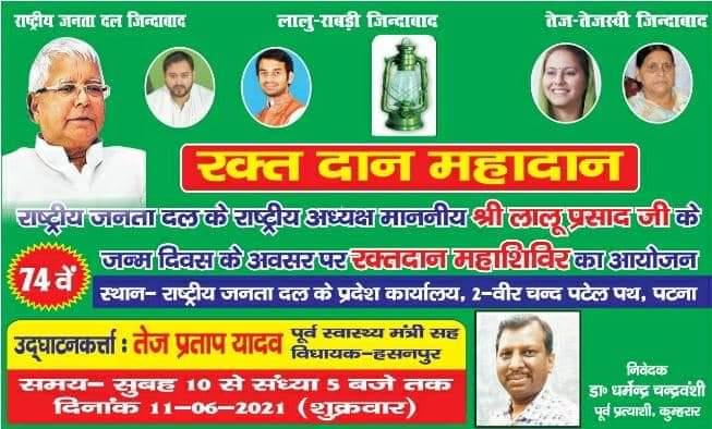 Happy birthday Lalu Prasad Yadav aapko meri umar lag jiye