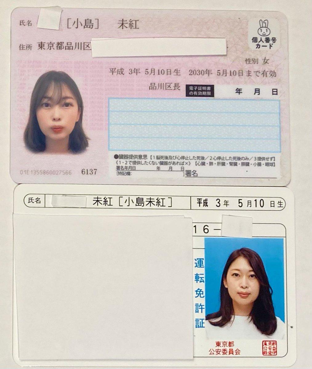 女性は覚えておいて損はない!旧姓を免許証やマイナンバーに残す方法
