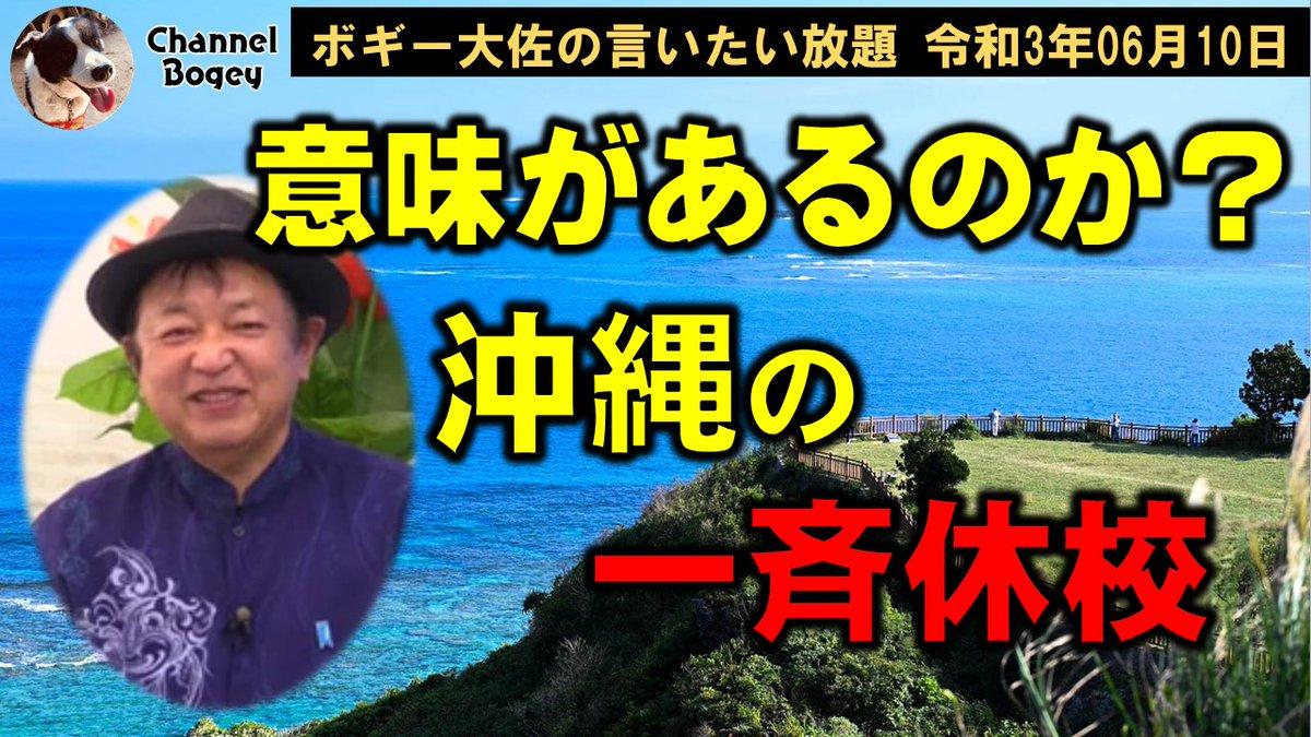 【 #Youtube #ChannelBogey 更新情報】 2021年06月10日(木)21時放送の #ボギーチャンネル です。本日は、沖縄の一斉休校は意味があるのか?待望の国産ワクチン量産のニュースです。MC #ボギーてどこん R03/06/11,23時~プレミア公開です。 ↓番組はこちらから御覧下さい↓ https://t.co/19Mi4FvKpm https://t.co/1JhyMI1x63