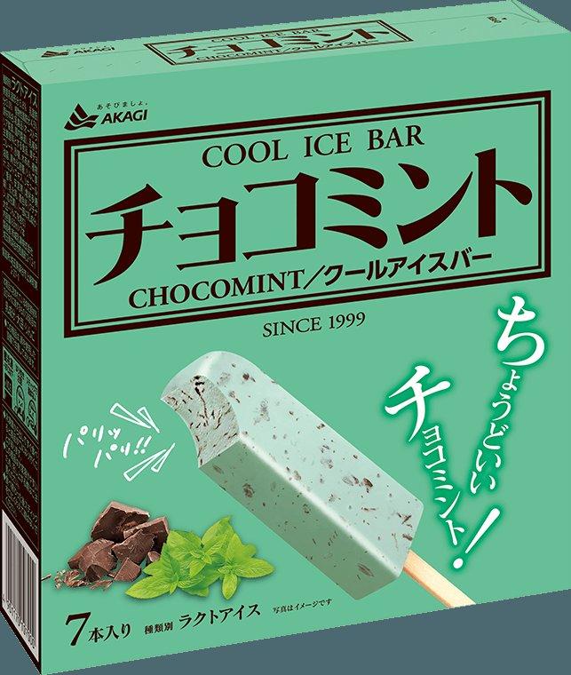 チョコミン党の人集まれ〜!都内で味わえるモノや全国で買えるモノなど、色んなチョコミントがギュッと詰まった一冊だよ!