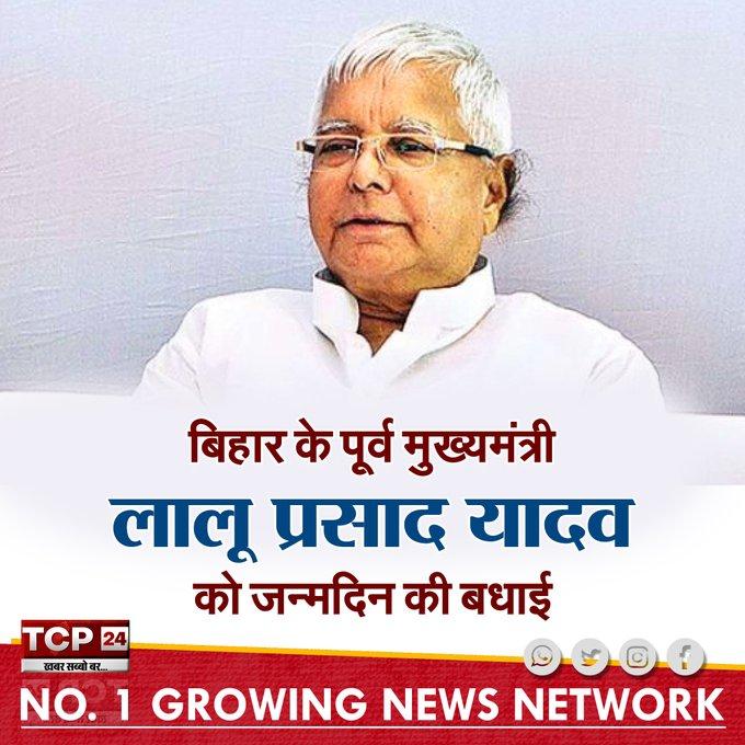 Happy Birthday Lalu Prasad Yadav