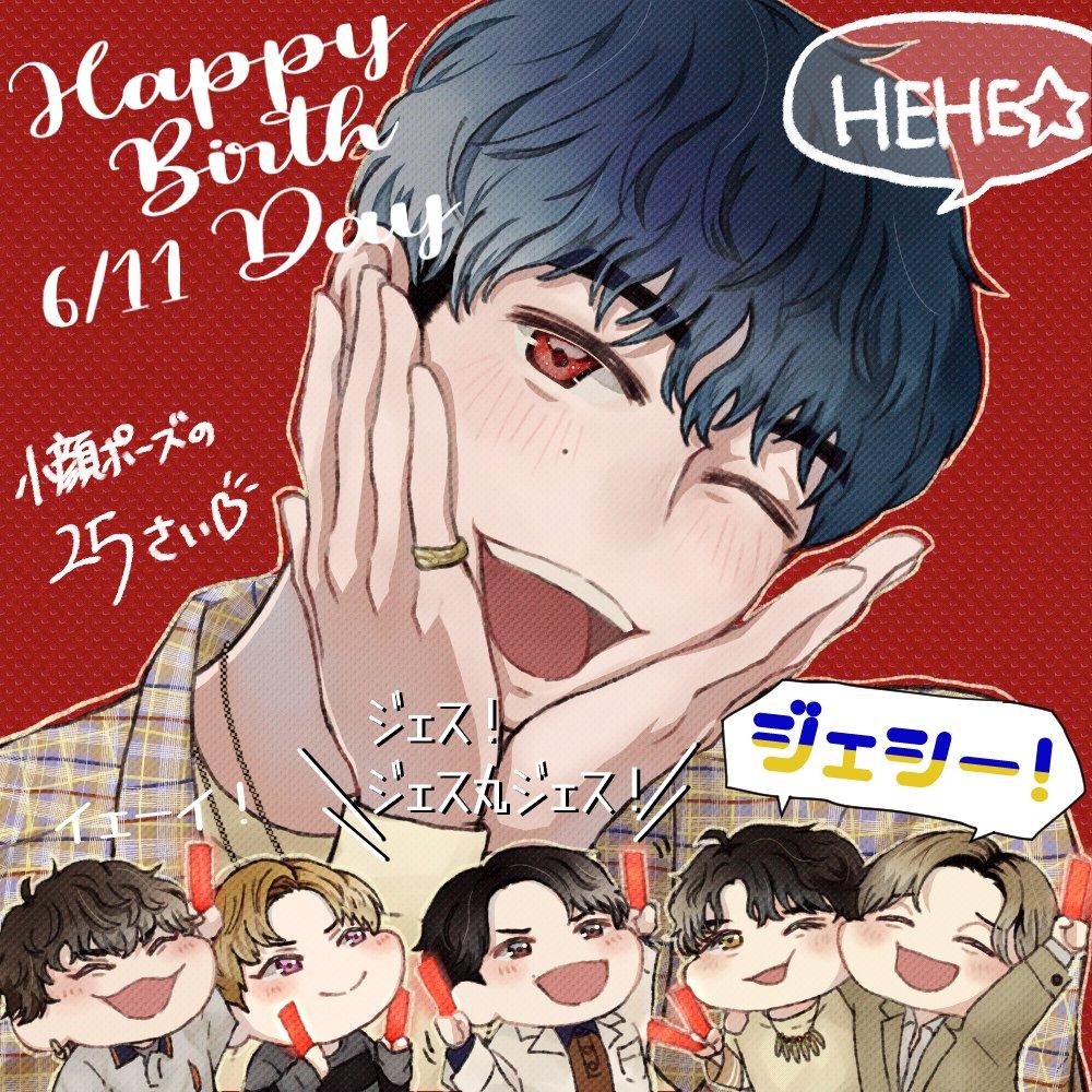 RT @yu_kyu_315: おめでとう!!!!!!!!!!!!!!!!!!  #ジェシー誕生祭2021 https://t.co/V5bW1Bwy5Z