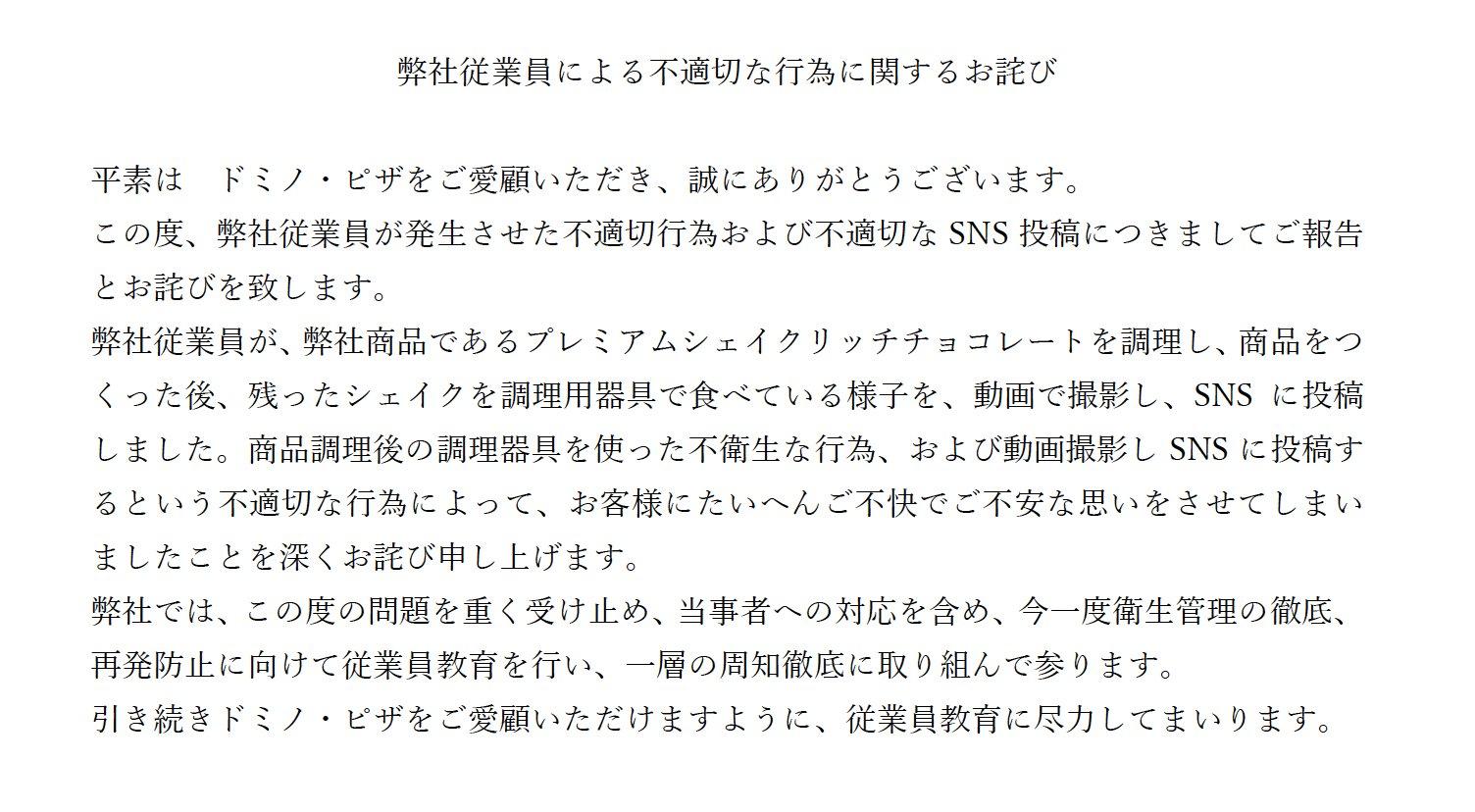 画像,弊社従業員による不適切な行為に関するお詫び https://t.co/vskhQfS1DY。